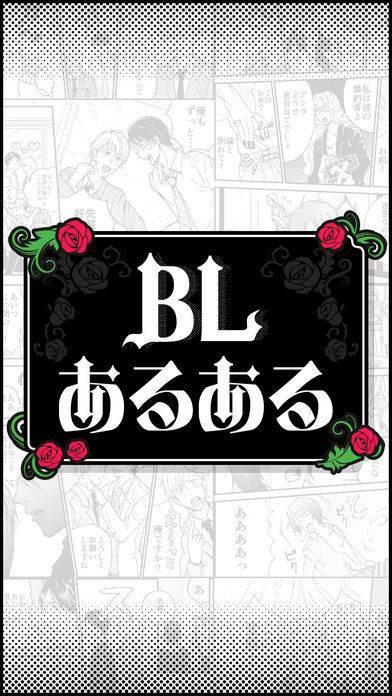 「BLあるある」のスクリーンショット 1枚目