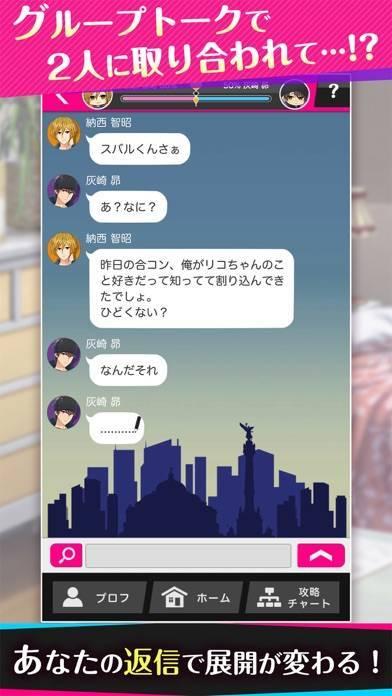 「Choice×Darling-チョイダリ」のスクリーンショット 2枚目