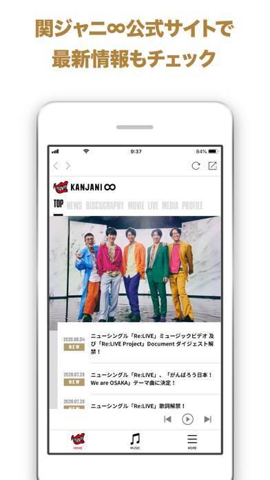 「関ジャニ∞アプリ」のスクリーンショット 3枚目