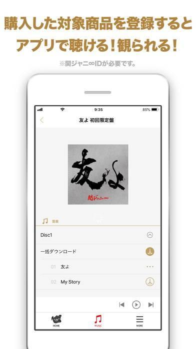 「関ジャニ∞アプリ」のスクリーンショット 2枚目