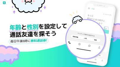 「コネクティング-クリーンなソーシャル通話アプリ」のスクリーンショット 1枚目