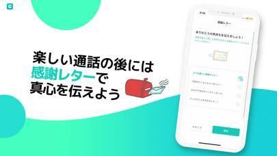 「コネクティング-クリーンなソーシャル通話アプリ」のスクリーンショット 3枚目