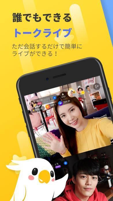 「HAKUNA(ハクナ) - ソーシャルライブ配信アプリ」のスクリーンショット 1枚目