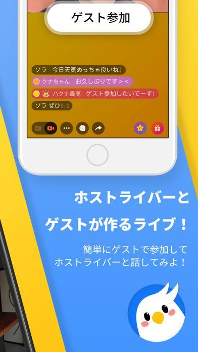 「HAKUNA(ハクナ) - ソーシャルライブ配信アプリ」のスクリーンショット 2枚目