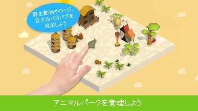 「Pango Build Safari」のスクリーンショット 2枚目
