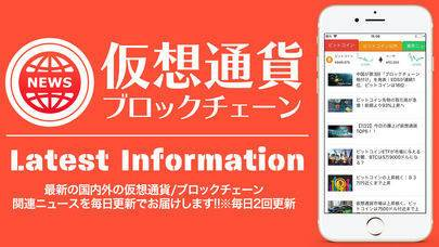 「ICO channel-仮想通貨ニュースアプリ」のスクリーンショット 1枚目