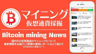 「ICO channel-仮想通貨ニュースアプリ」のスクリーンショット 3枚目