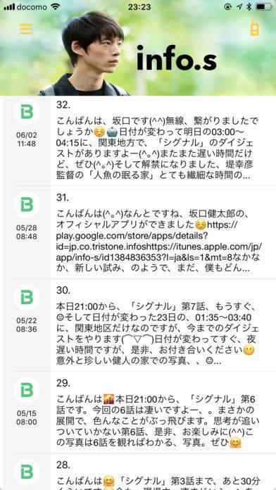 「info.s - 坂口健太郎オフィシャルアプリ」のスクリーンショット 2枚目