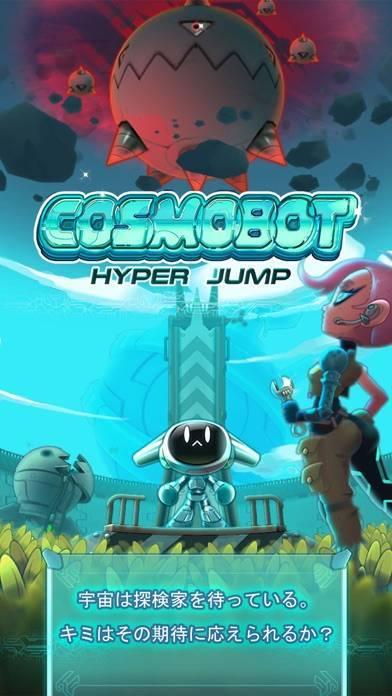 「コスモボット - ハイパージャンプ」のスクリーンショット 1枚目