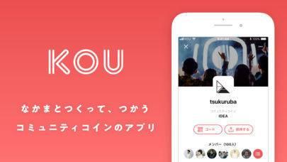 「KOU」のスクリーンショット 1枚目