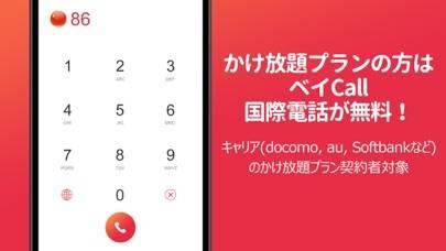 「格安国際電話・ベイCall」のスクリーンショット 1枚目