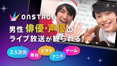 「ONSTAGE オンステージ - 男性俳優/声優/生放送」のスクリーンショット 1枚目
