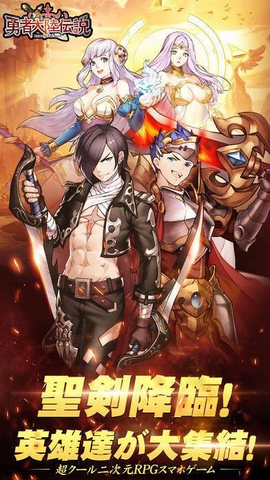 「勇者大陸伝説-RPG×タワーディフェンス」のスクリーンショット 1枚目