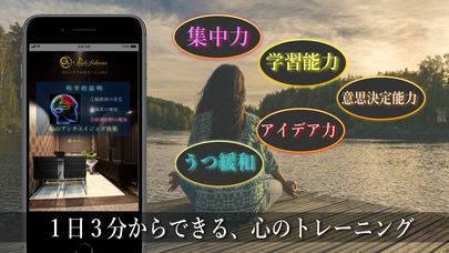 「マインドフルネス瞑想 - やり方や効果を学べるアプリ」のスクリーンショット 2枚目