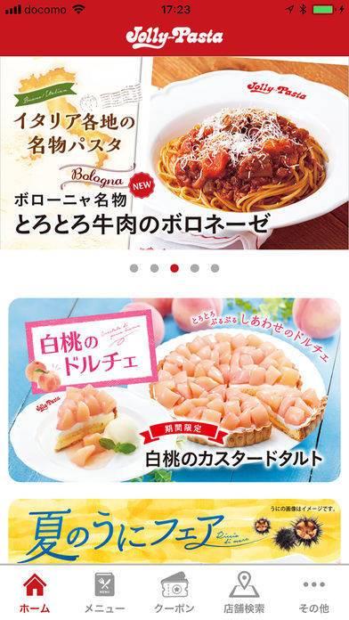 「ジョリーパスタ-JollyPasta-お得なクーポンアプリ」のスクリーンショット 1枚目