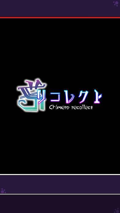 「キメラリコレクト」のスクリーンショット 1枚目