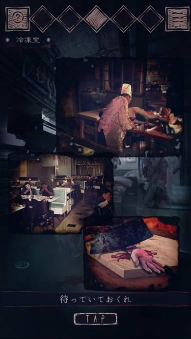 「脱出ゲーム  悪夢レストラン」のスクリーンショット 3枚目