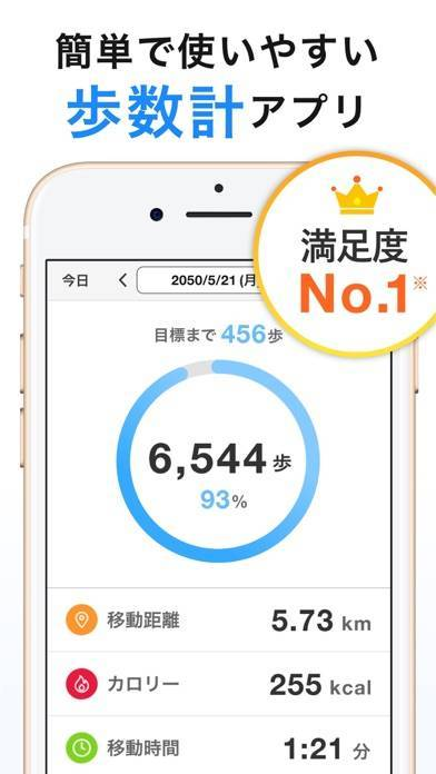 「シンプル歩数計 - おすすめ歩数計アプリ1万歩(ほすうけい)」のスクリーンショット 1枚目