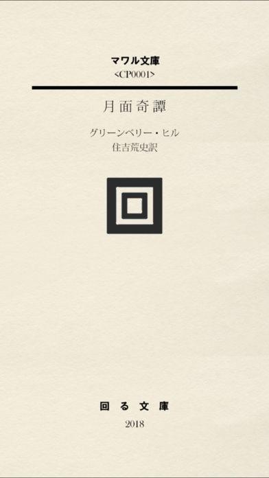 「月面奇譚」のスクリーンショット 2枚目