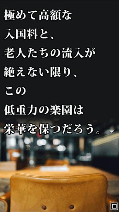 「月面奇譚」のスクリーンショット 3枚目