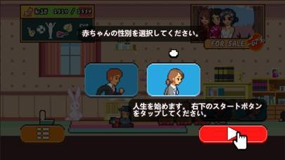 「Life is a game : 人生ゲーム」のスクリーンショット 1枚目
