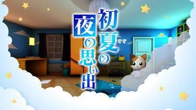 「脱出ゲーム-初夏の夜の思い出」のスクリーンショット 1枚目
