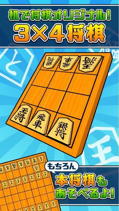 「机で将棋」のスクリーンショット 2枚目