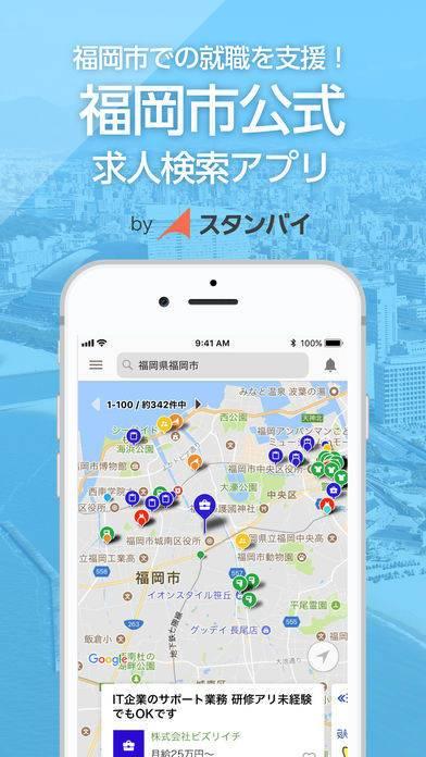 「福岡市公式 求人検索アプリbyスタンバイ」のスクリーンショット 2枚目