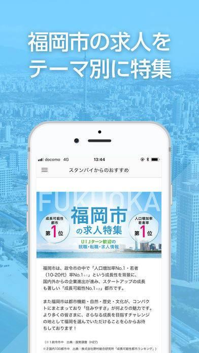 「福岡市公式 求人検索アプリbyスタンバイ」のスクリーンショット 1枚目