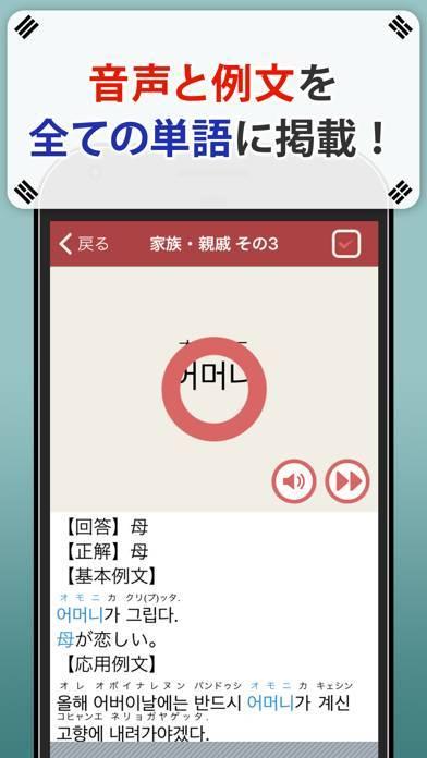 「韓国語単語トレーニング」のスクリーンショット 3枚目