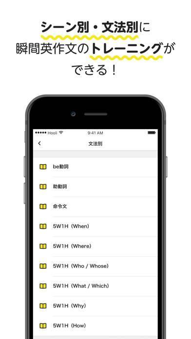 「自分で作る瞬間英作文 - TOEIC®・英会話のためのアプリ」のスクリーンショット 2枚目