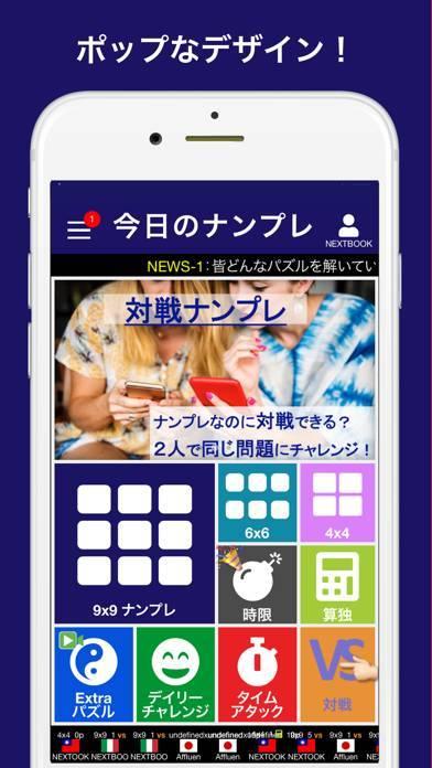 「ナンプレ - ネクスト 古典的数字パズル」のスクリーンショット 1枚目
