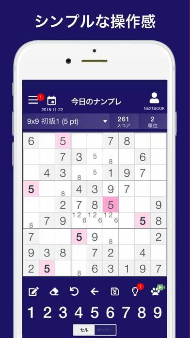 「ナンプレ - ネクスト 古典的数字パズル」のスクリーンショット 2枚目