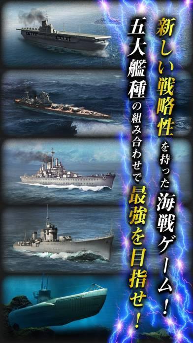 「連合艦隊コレクション」のスクリーンショット 2枚目
