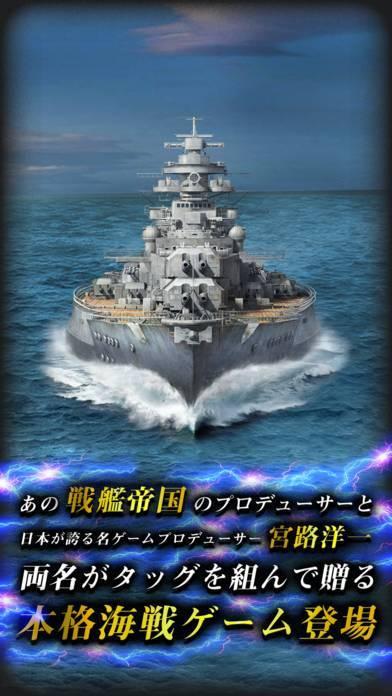 「連合艦隊コレクション」のスクリーンショット 1枚目