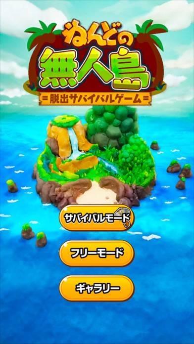「ねんどの無人島 人気の脱出サバイバルゲーム」のスクリーンショット 1枚目