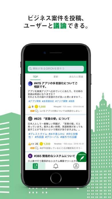 「ビジネス駆け込み寺GIRON 知識・知見を活かすアプリ」のスクリーンショット 2枚目