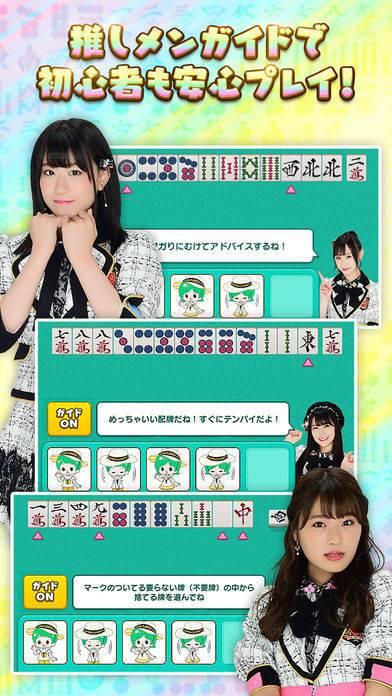 「NMB48の麻雀てっぺんとったんで!」のスクリーンショット 3枚目