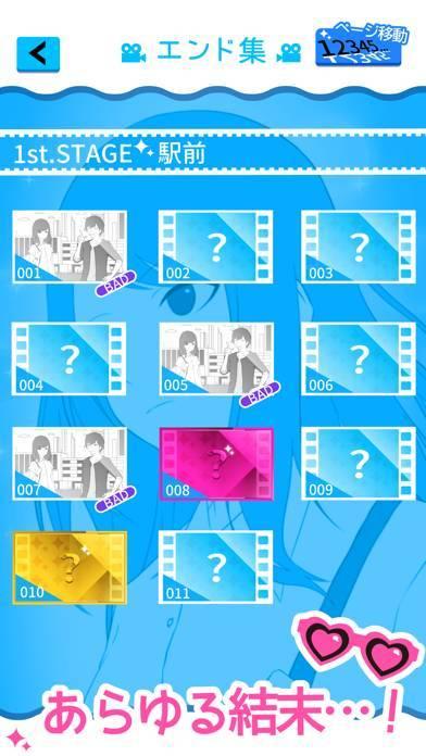 「ナンパッション」のスクリーンショット 3枚目