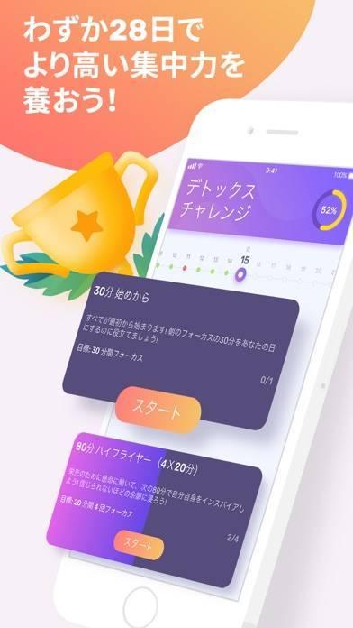 「Eggzy - 集中力とタイムキーパー」のスクリーンショット 1枚目