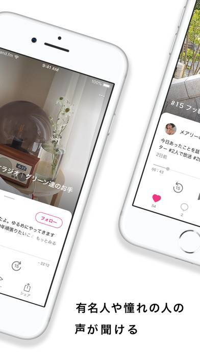 「stand.fm - 音声プラットフォームアプリ」のスクリーンショット 2枚目