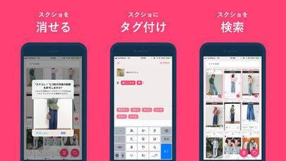 「スクコレ! - スクショのためだけのアプリ」のスクリーンショット 1枚目