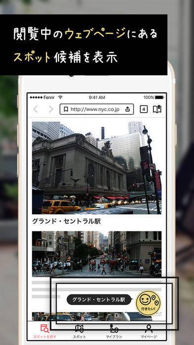 「bitter - ウェブもマップも1つに。旅プラン作成アプリ」のスクリーンショット 2枚目