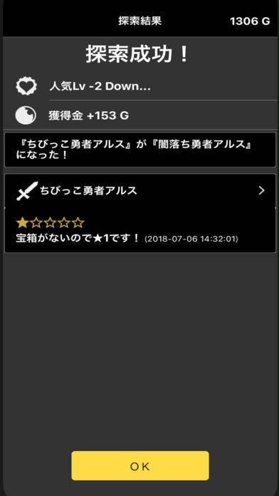 「忖度ダンジョン」のスクリーンショット 1枚目