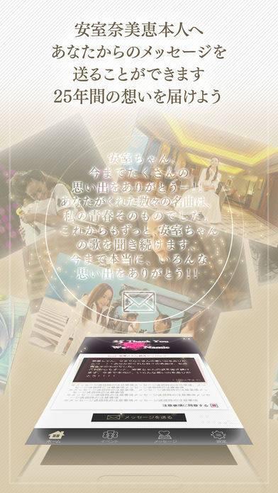 「セブンイレブン PRESENTS WE LOVE NAMIE」のスクリーンショット 2枚目