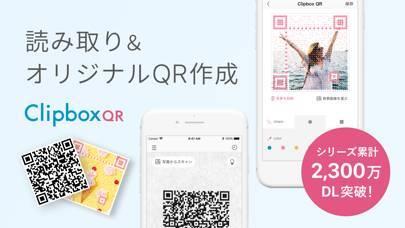 「Clipbox QRコード」のスクリーンショット 1枚目