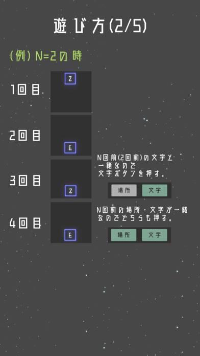 「DNB-15分IQアップ脳トレゲーム-」のスクリーンショット 3枚目