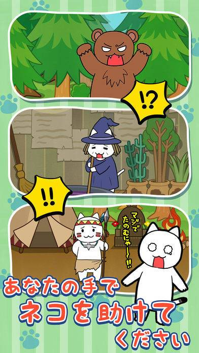 「脱出ゲーム:たすけてにゃ〜!!3-迷いの森編-」のスクリーンショット 3枚目