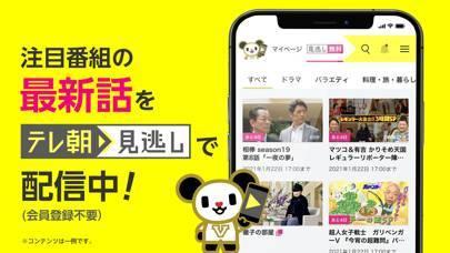 「テレ朝動画(テレ朝見逃し)」のスクリーンショット 1枚目
