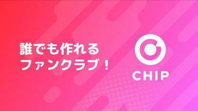 「CHIP - 誰でも作れるファンクラブ」のスクリーンショット 1枚目